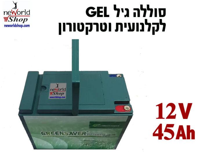 סוללה ג'ל פריקה עמוקה 12V 45AH