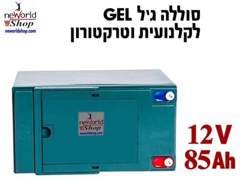 סוללה מצבר ג'ל פריקה עמוקה 12V 85AH