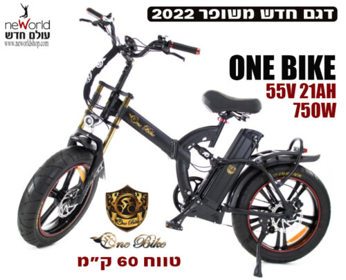 אופניים חשמליים וואן בייק ONE BIKE שיכוך מלא - דגם 2022 עם סוללה ענקית 55V 21AH