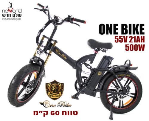 """אופניים חשמליים וואן בייק ONE BIKE שיכוך מלא - סוללה ענקית 55V 21AH, גלגלים רחבים 4"""" מגנזיום"""