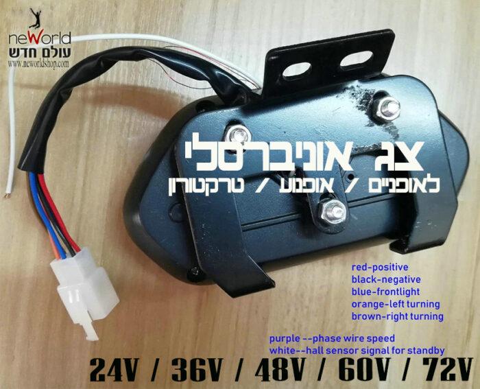 צג דיגיטלי אוניברסלי לאופניים חשמליים / אופנוע / קלנועית / טרקטורון 24V - 72V