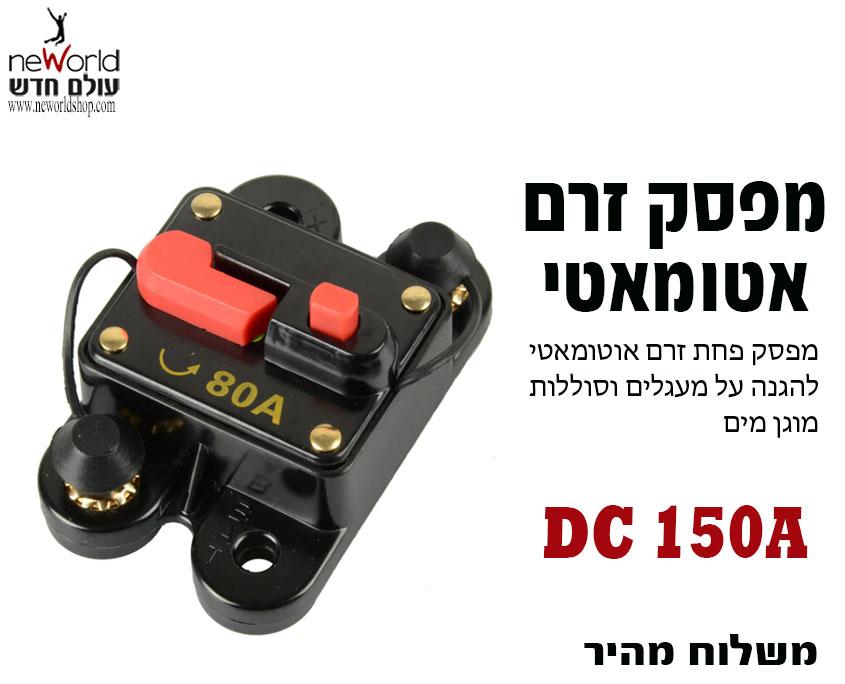 מפסק פחת זרם אוטומאטי זרם ישר DC, מיועד להגנה על מעגלים וסוללות DC 150A המפסק מוגן מים, בעל כפתור כיבוי ידני למקרה הצורך - מחליף פיוז (נתיך)