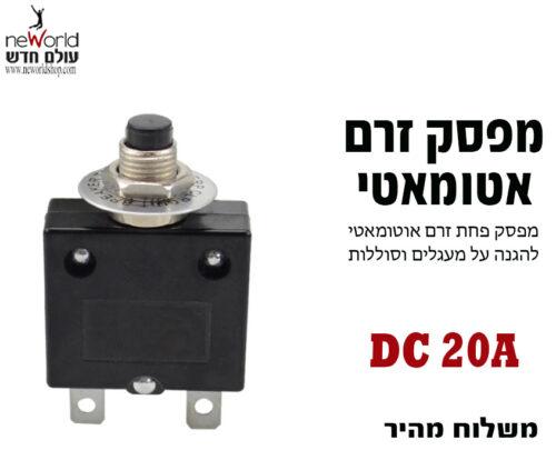 מפסק פחת זרם אוטומאטי זרם ישר DC, מיועד להגנה על מעגלים וסוללות DC 20A