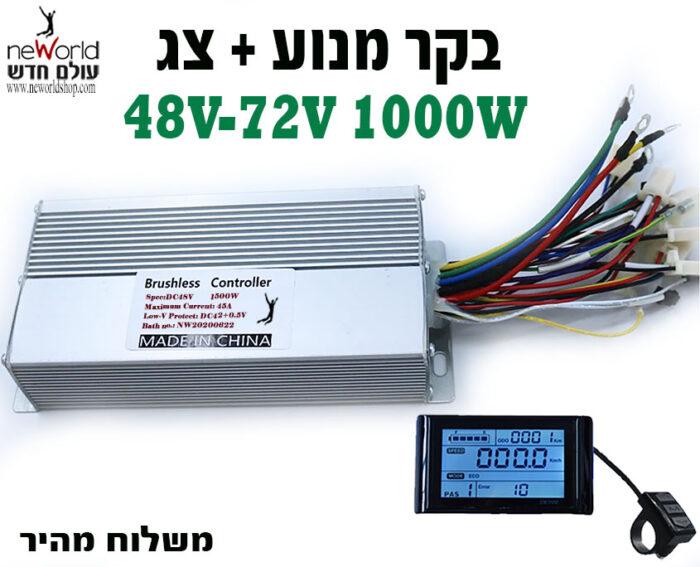 בקר מנוע חכם 1000W + צג דיגיטלי לאופניים חשמליים / קורקינט - במתח של 42-84V מגיע עד זרם 35 48-72V 1000W Brush-Less Motor Controller
