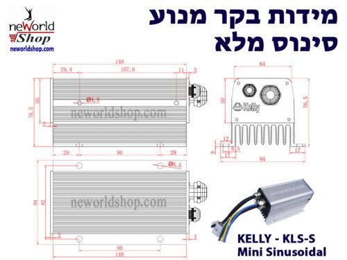 מידות בקר מנוע 'קלי' גל סינוס מלא - לקטנוע / אופניים / אופנוע חשמלי / טרקטורון KLS-S - Mini Sinusoidal 24V-72V,120A 3KW