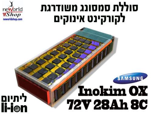 סוללה משודרגת לקורקינט אינוקים Samsung 8C 28Ah 72V Inokim OX