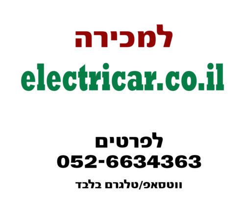 דומיין למכירה electricar.co.il