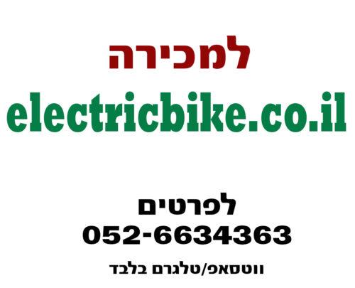 דומיין למכירה electricbike.co.il