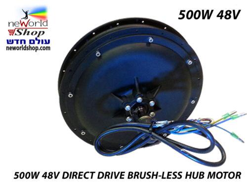 מנוע אחורי (ציר ארוך לביג פוט) 500W / 750W 48V / 52V לאופניים חשמליים