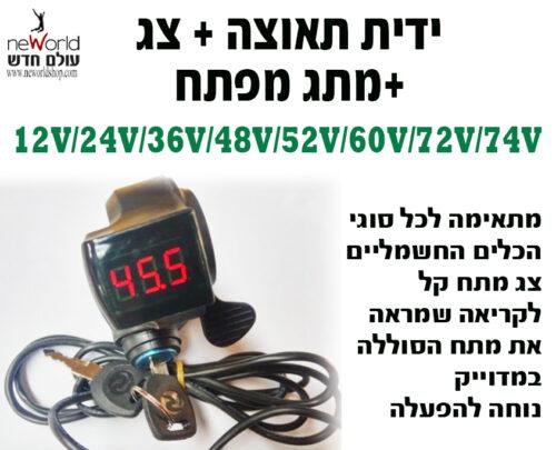 ידית תאוצה אגודל - צג דיגיטלי - מפתח הפעלה - ידית גז - מצערת - לאופניים חשמליים