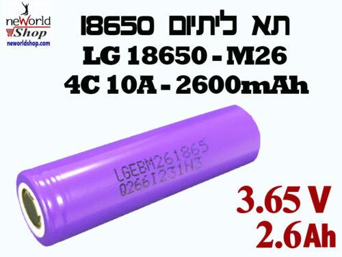 תא סוללה ליתיום Li-ion INR18650-M26 LG 2600mAh 3.6V בקיבולת של 2.6 אמפר שעה, מתח נומינאלי 3.6 וולט. סוג התא: li-ion, תא סוללה ליתיום לי-יון נטען. יצרן: LG